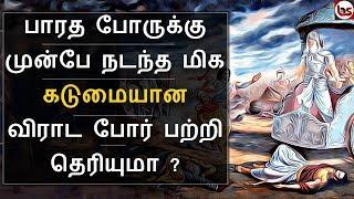 பாரத போருக்கு முன்பே நடந்த மிக கடுமையான போர் | Mahabharatham in Tamil - 48 | Bioscope