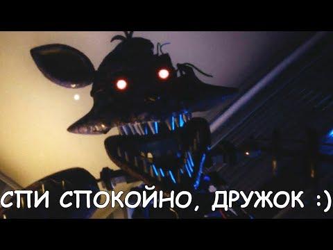 СПИ СПОКОЙНО, ДРУЖОК :)