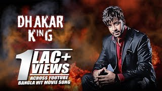 Dhakar King | Dhakar King (2016) | HD Video Song | Shakib Khan | CD Vision