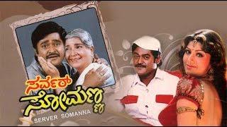 Full Kannada Movie 1993   Server Somanna   Jaggesh, Ramba, Dwarakish, Abhijith.