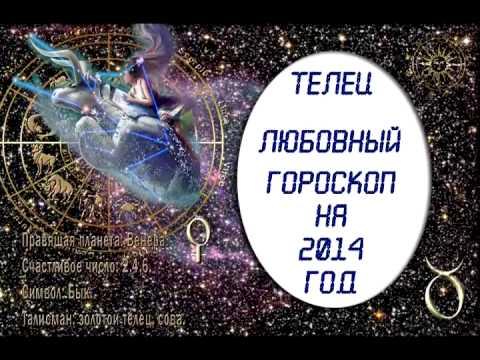 Гороскоп на 2014 год для Тельца