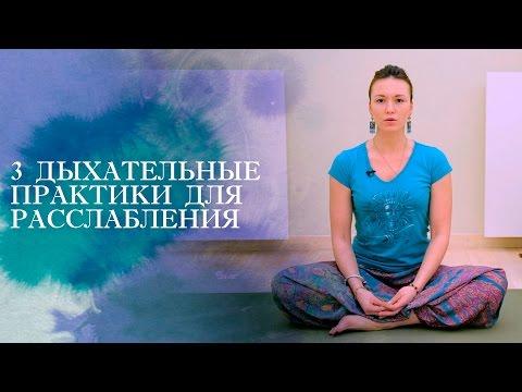 3 дыхательные практики для расслабления [Настоящая Женщина]