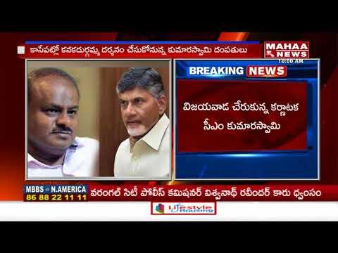 Karnataka CM Kumaraswami Meets CM Chandrababu Naidu  | Vijayawada | Mahaa News