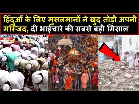 Allahabad में मुसलमानों ने खुद तोड़ी अपनी मस्जिद, दी भाईचारे की सबसे बड़ी मिसाल | Headlines India