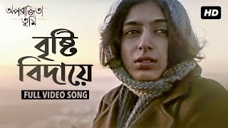 Download Brishti Bidaye (Aparajita Tumi) 3Gp Mp4