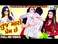Tuj Maro Prem Chhe   Riddhi Vyas | New Gujarati Song 2018 | Full HD VIDEO | RDC Gujarati
