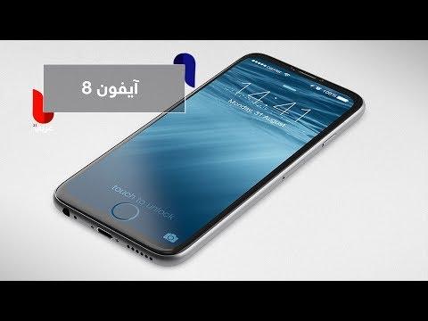 فيديو: هذه أبرز التسريبات المتعلقة بالأيفون الجديد iphone8