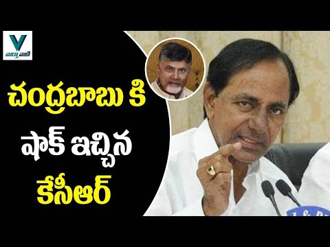 CM KCR Gives Shock To CM Chandrababu