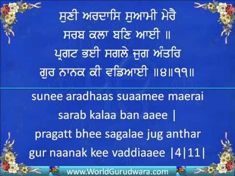Dukh Bhanjani Sahib Ji - Read Along - Part 3 of 5 ((WorldGurudwara...