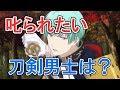 叱られたい刀剣男士は?【刀剣乱舞】アンケート結果発表! thumbnail