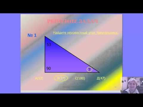 7 класс геометрия Теорема о сумме углов треугольника.