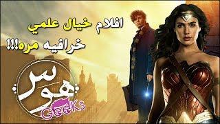 وش اشوف؟! : افلام خياليه جديده (وحوش الامازون الرهيبه؟!)