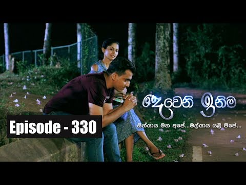 Deweni Inima | Episode 330 11th May  2018