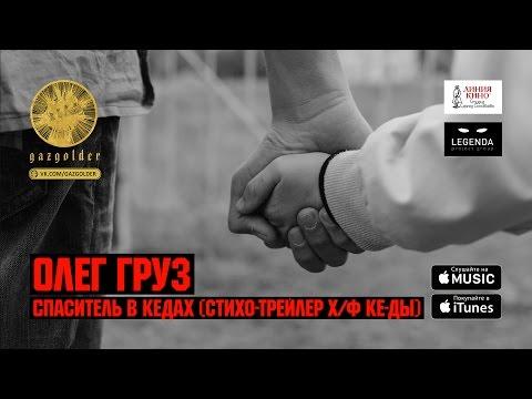 Олег Груз Спаситель в Кедах pop music videos 2016