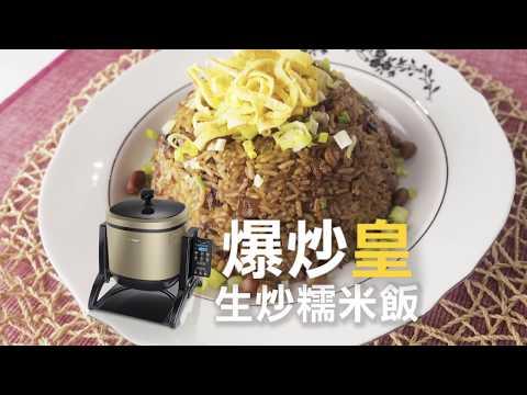 3D立体IH电磁炉 - 全能爆炒皇与传统煮法分别:炒糯米饭