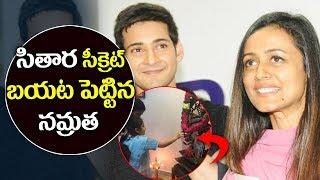 Mahesh Babu Wife Namrata Reveals Secret About Sitra | #Spyder