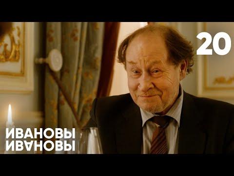 Ивановы - Ивановы | Сезон 1 | Серия 20