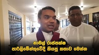 Namal Rajapaksa Talks About Current Political Situation