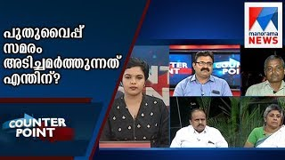 Why police is brutal to Vypin inhabitants?   Counter Point   Manorama News