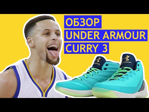 Обзор Under Armour Curry 3