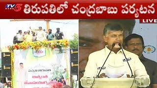 తిరుపతిలో చంద్రబాబు పర్యటన | CM Chandrababu Public Meet | Tirupati