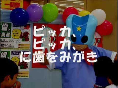 歯みがき戦士・シカイダーマン「テーマ曲」