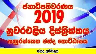 Nuwara Eliya District - Hanguranketha Electorate | Presidential Election 2019