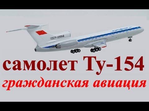 Взаимодействие экипажа самолета Ту-154 в полете ☭ Гражданская авиация СССР ☆ Документалистика 1977