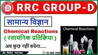 Class- 08| RRC GROUP-D 2019|सामान्य विज्ञान |By- Neha Ma'm| रसायनिक प्रतिक्रिया |11:00 AM|