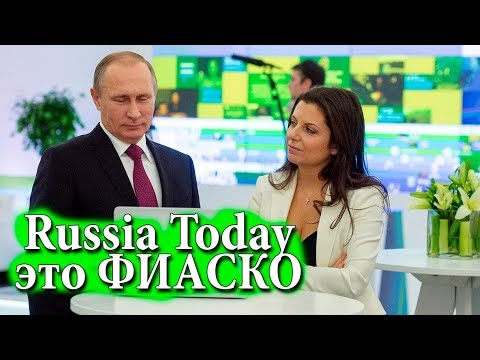Пропагандистский канал RT - это фиаско
