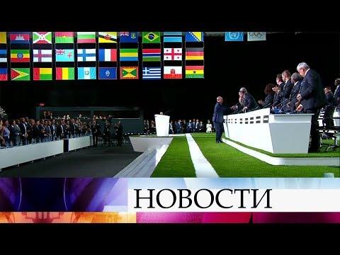 Президент России В.Путин принял участие в заседании 68-го Конгресса Международной федерации футбола.