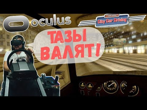 Дрифт в вечернем городе на Шестёрке City Car Driving VR - Oculus Rift - Fanatec CLS Elite