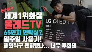 [4K Ultra High Definition] LG Oled TV 65 inch LG OLED65C8PUA Unboxing + A week review