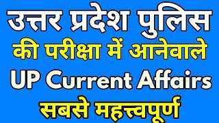 very important GK Questions for up police exams | up current affairs objective Questions - GK Tricks
