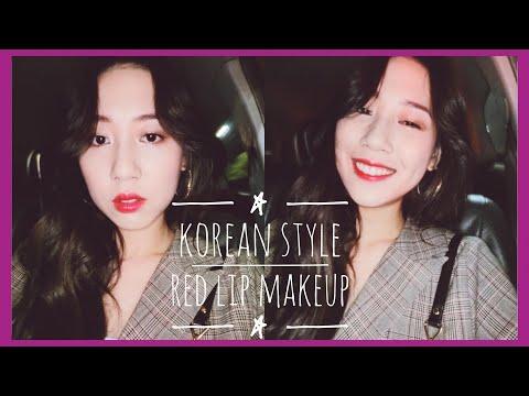 💄氣質韓系紅唇妝💄超詳細版
