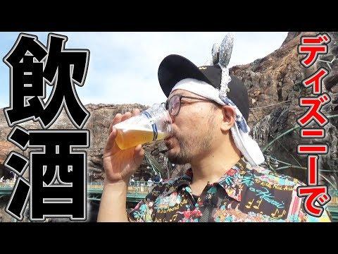 【大食い】ディズニーシー1万円食べきるまで帰れま10!!!【最終回】