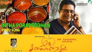 Un Samayal Arayil - Un Samayal Arayil | Intha Porappudhan | Tamil Film | Illayaraja | Prakash Raj |Sneha