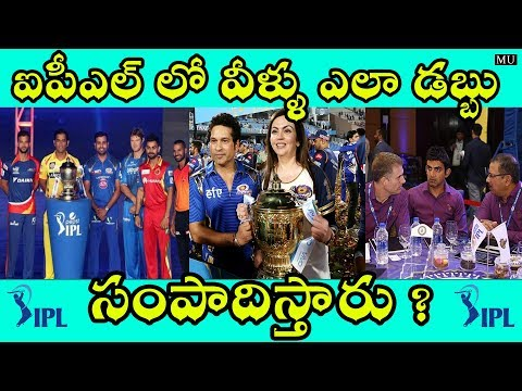 How IPL Team owners Make Money || IPL Business Structure || in telugu || Mysteries and Unknown Facts