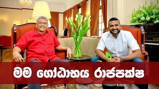 I am Gotabhaya Rajapaksa