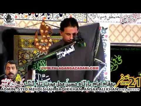 Zakir Tahseen Haider | Majlis 21 Safar 2019 Hussain Mahal Moorat |