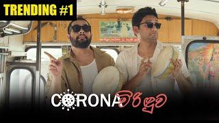 Corona  Gehan Blok & Dino Corera