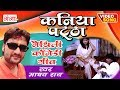 कनिया पट्ठा - Maithili Comedy Geet - Maithili Hit Video song 2017