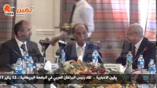 يقين | كلمة فريد خميس فى لقاء رئيس البرلمان العربي في الجامعة البريطانية