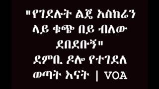 VOA Amharic - Mother's shocking ordeal in Dembi Dolo - September 7, 2016