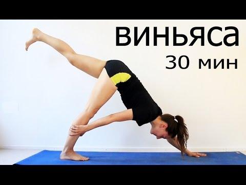 Йога виньяса уровень 2 на все тело | 30 min chilelavida