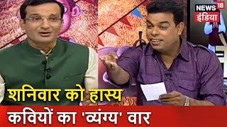 Lapete Mein Neta Ji   शनिवार को हास्य कवियों का 'व्यंग्य' वार   News18 India