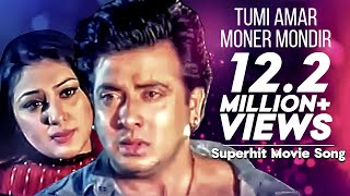 Tumi Amar Moner Mondir | Hai Prem Hai Bhalobasha | Bangla Movie Song | Shakib Khan | Apu Biswas