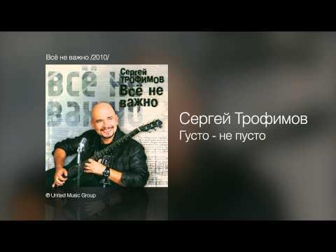 Сергей Трофимов - Густо - не пусто