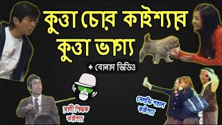Kaissa Funny dog Thief   With 2 Bonus   Bangla Comedy Dubbing