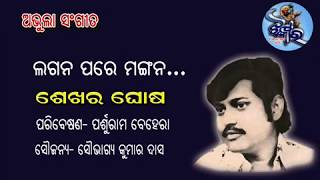 Lagana pare Mangana . Old Odia adhunik song of Sekhar Ghosh.